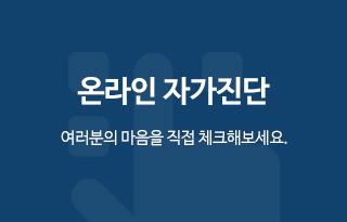 온라인 자가진단